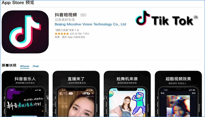 Загрузка Tik Tok China