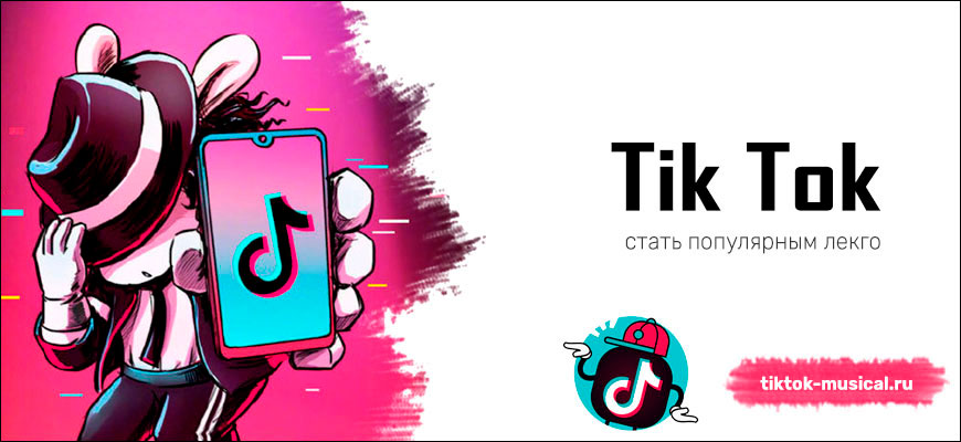 tiktoklogo
